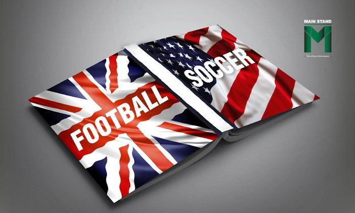 ทำไมอังกฤษเกลียดที่อเมริกันเรียก ฟุตบอล ว่า ซ็อคเกอร์